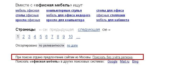 продвижение по россии сайт
