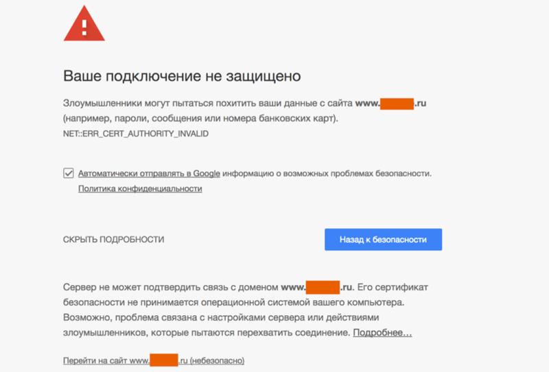 Ошибки в SSL