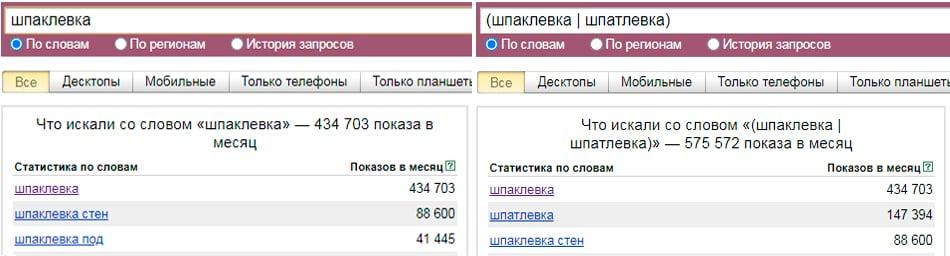 Оператор ИЛИ в ВордСтат