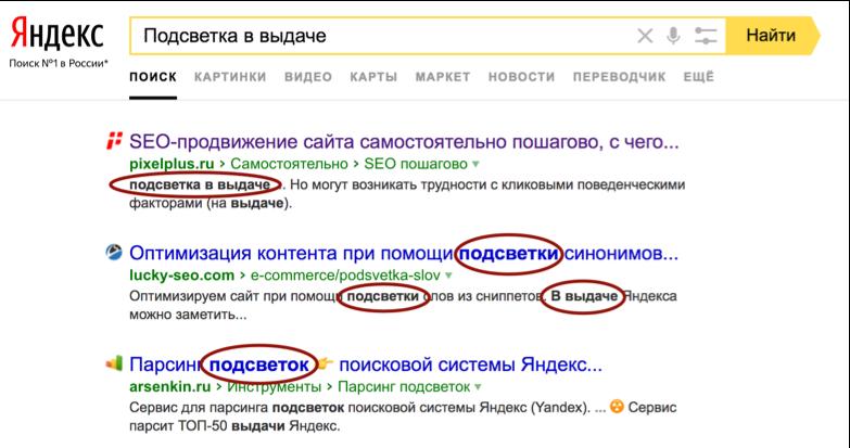 Подсветка ключевых слов в выдаче Яндекса