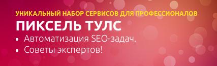 SEO-сервисы от Пиксель Плюс