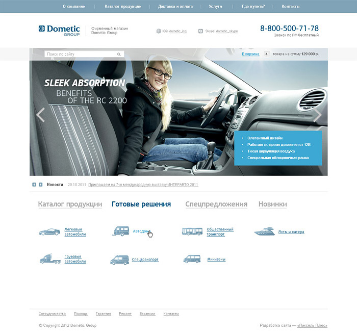 Компания «Dometic Group»