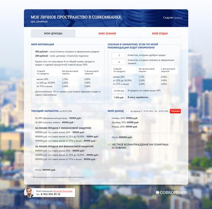 совкомбанк оформить заявку на кредит онлайн рассчитать взять кредит 50000 гривен в киеве
